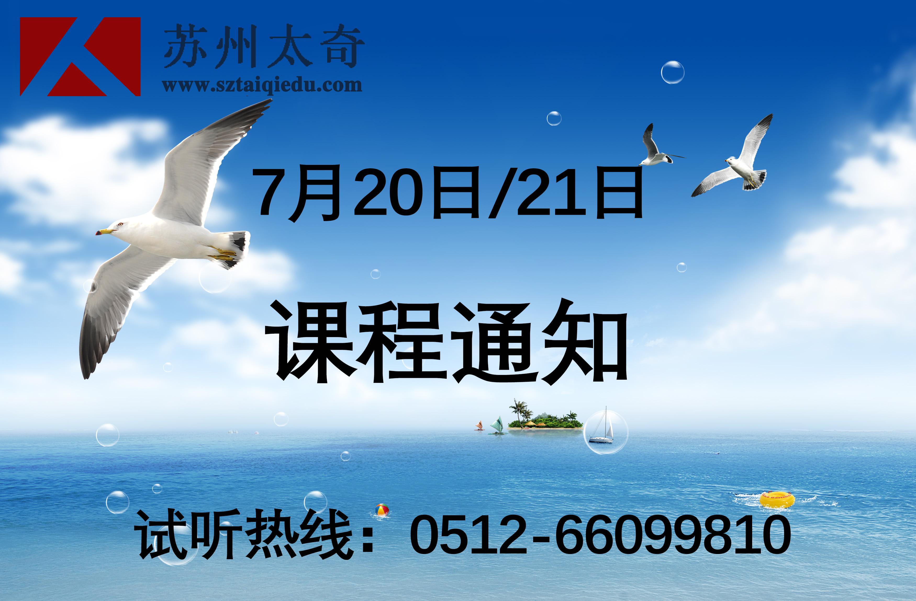 苏州太奇考研7.20/21日课程通知
