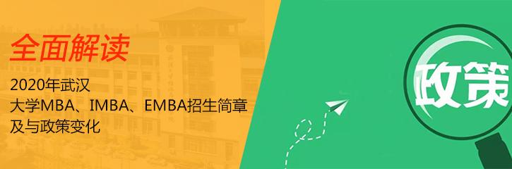 重要 |全面解读 2020年武汉大学MBA、IMBA、EMBA招生简章