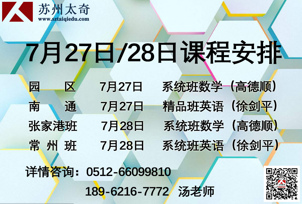 苏州太奇考研7月27日/28日课程通知