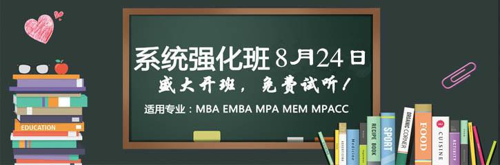 8月24日沈阳太奇MBA/MPA/MPAcc系统强化班盛大开班,报班有优惠