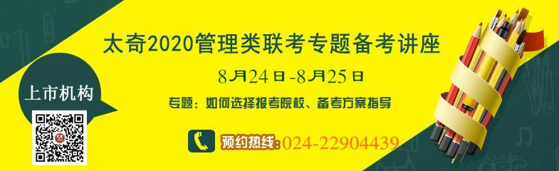 沈阳太奇8月24日2020备考咨询会