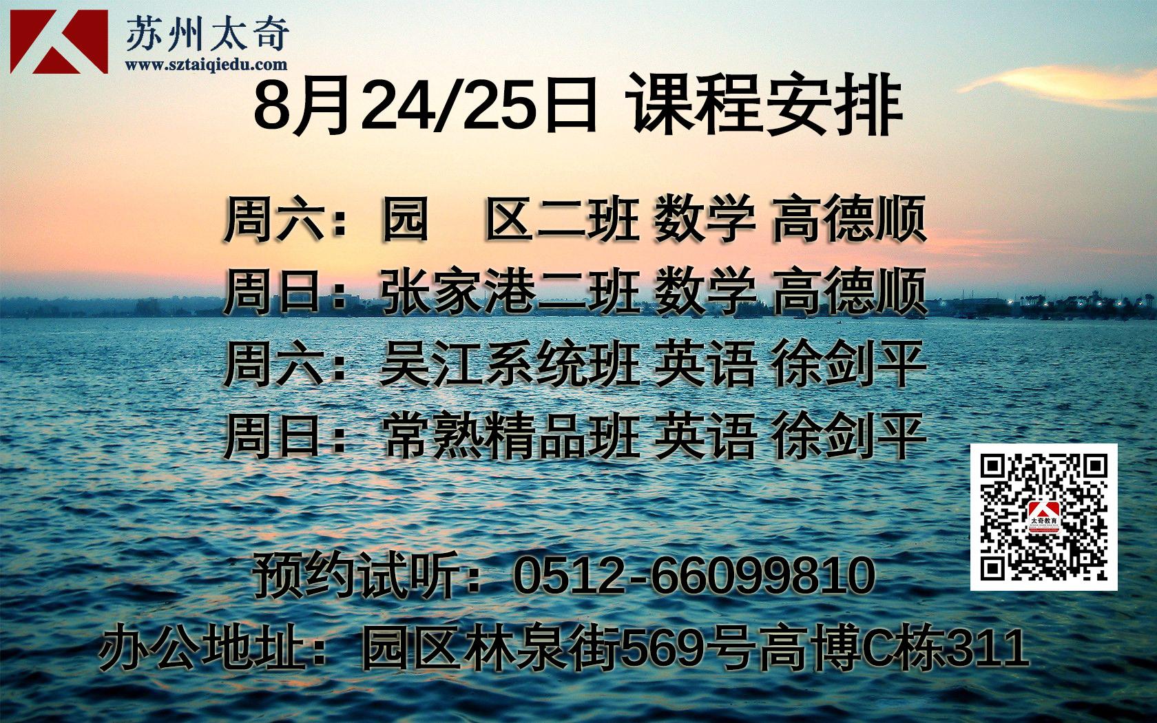 苏州太奇考研8月24/25日课程通知