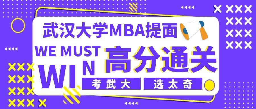 复盘武大2020MBA/EMBA提前面试-小编亲历 权威发布!!