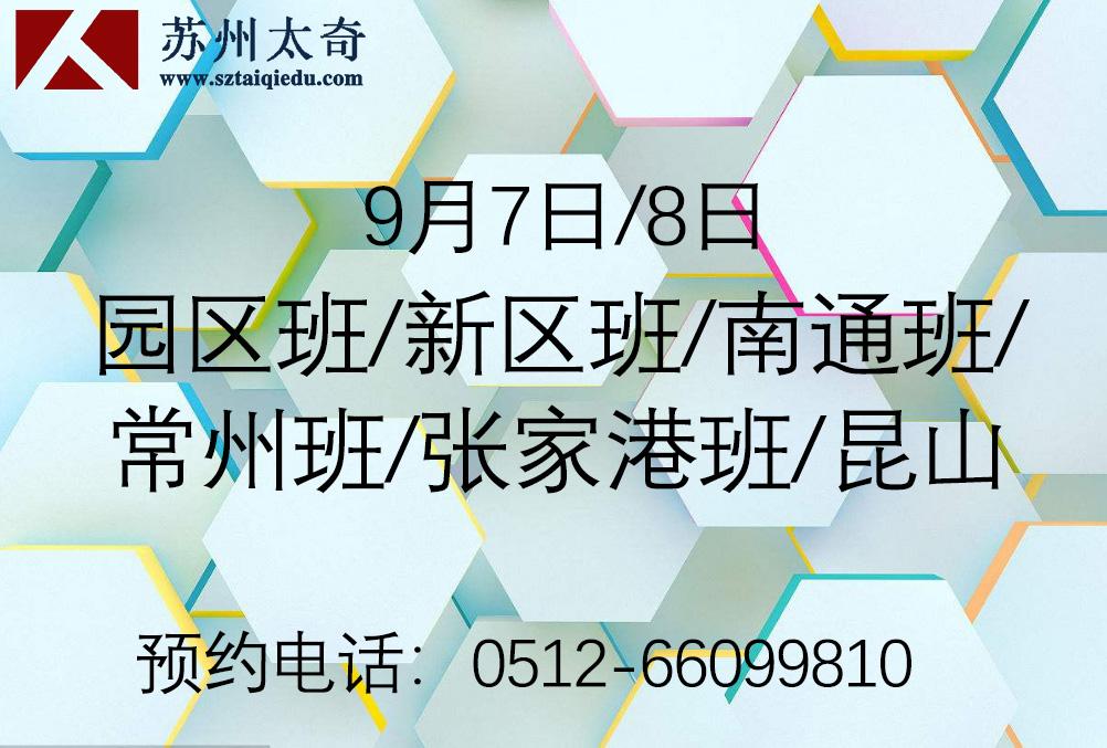 苏州太奇考研9月7/8日课程通知