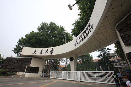 西安交通大学2020年工程管理硕士(MEM)提前批面试通知