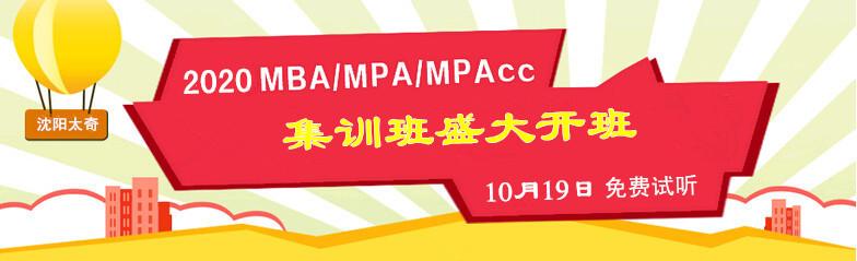 10月19日沈阳太奇MBA/MPA/MPAcc集训班盛大开班