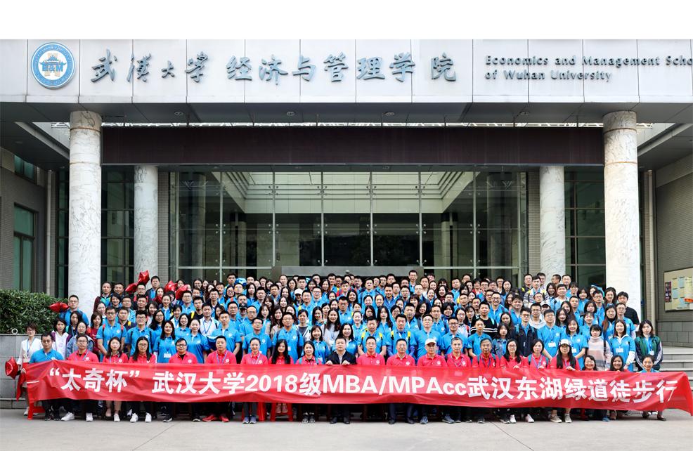 """2020""""太奇杯""""武大MBA/MPAcc徒步行活动圆满收官!"""