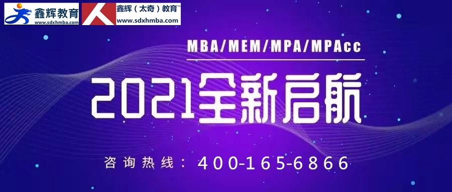 【招生简章】山东太奇备战2021MBA/MPA协议班热招,限额优惠