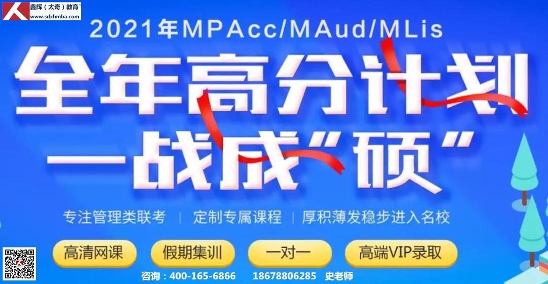 2020MPAcc MAud集训营热招中