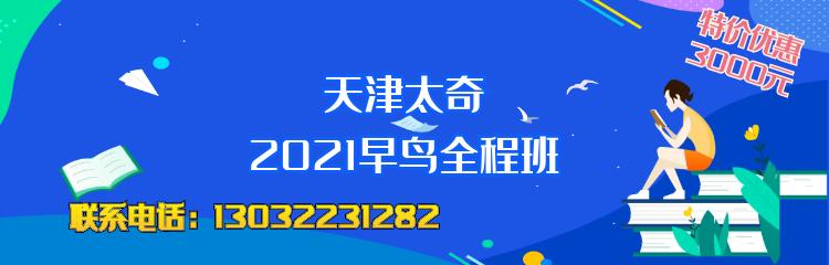 天津太奇2021早鸟全程班开启