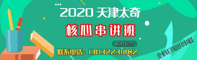 """2020年太奇""""串讲班""""重磅来袭!"""
