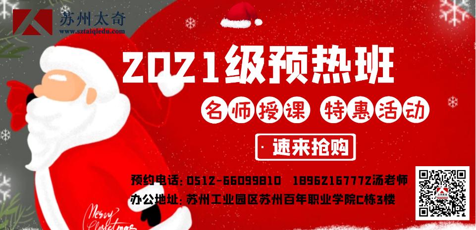 苏州太奇2021级预热班招生