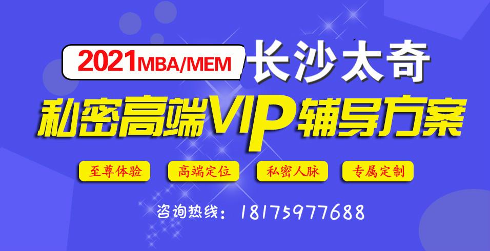 【高端VIP定制录取班】2月23日开班,限额预约