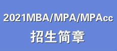 【招生简章】2021MBA/EMBA/MPA/MEM-VIP班热招,限额优惠
