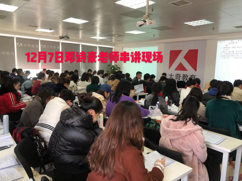 12月7日邓诗豪老师模考串讲上课现场