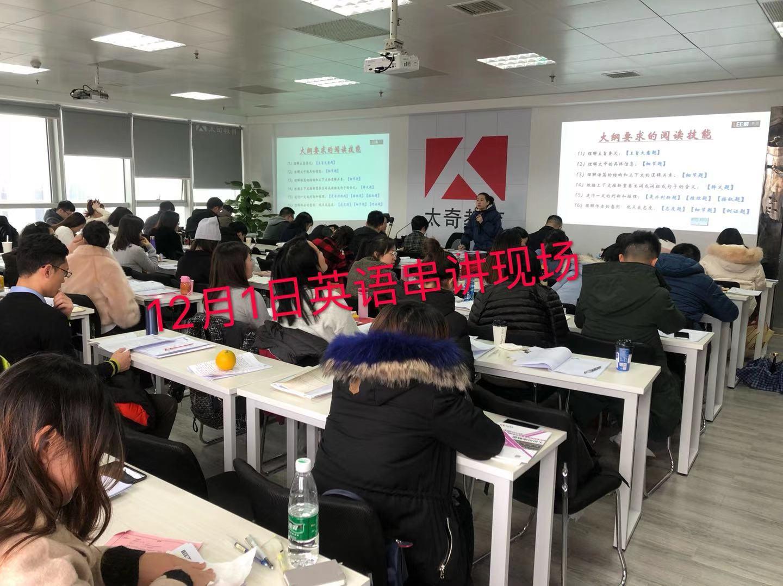12月1日李松阳老师英语串讲现场