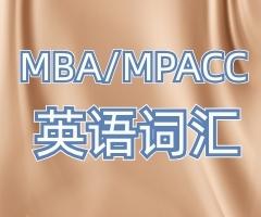 【太奇名师马婕】2月23日MBA/MPAcc英语词汇网络直播课程