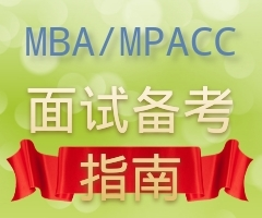 【太奇名师白雷】2月22日MBA/MPAcc面试备考指南网络直播课程