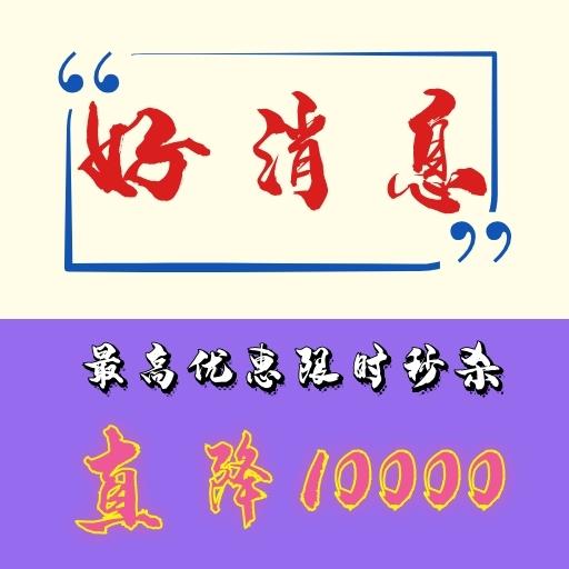 """武汉太奇""""战疫""""最高优惠!限时秒杀直降10000!!!"""