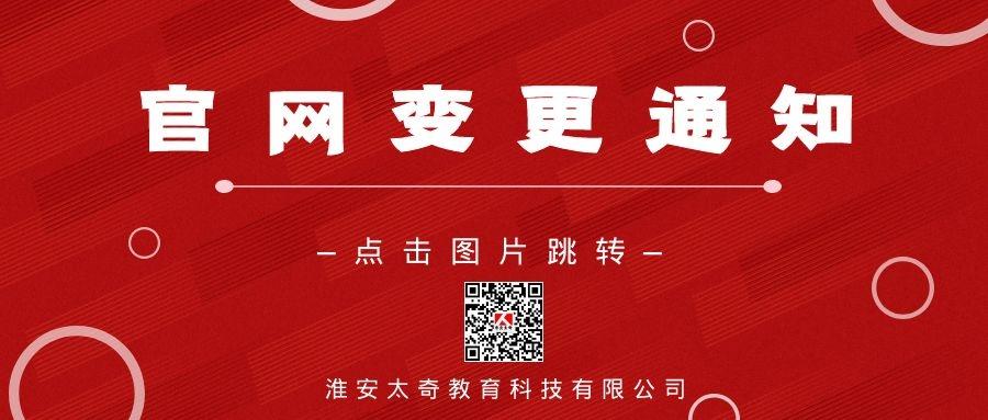 淮安太奇官方网址以更换,请点击图片跳转