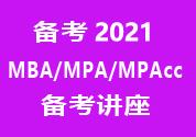 【备考2021】MBA/MPAcc公开课5月30日基础二班全新开课