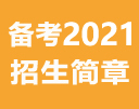 【MBA招生简章】太奇教育2021年MBA/MPA火热报名中