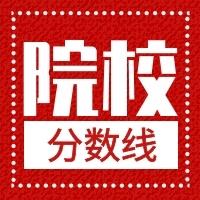 武汉大学2020年考研复试分数线公布