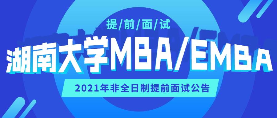 2021年湖南大学非全日制MBA/EMBA提前批面试通知