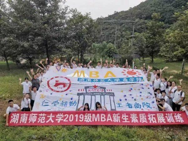 湖南师范大学2020年MBA(工商管理硕士)招生简章 专业情况 第4张