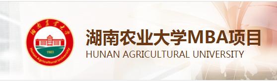 2020年湖南农业大学MBA招生简章