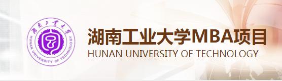 2020年湖南工业大学MBA招生简章