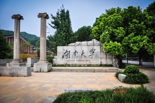 2020年湖南大学EMBA研究生接收调剂公告