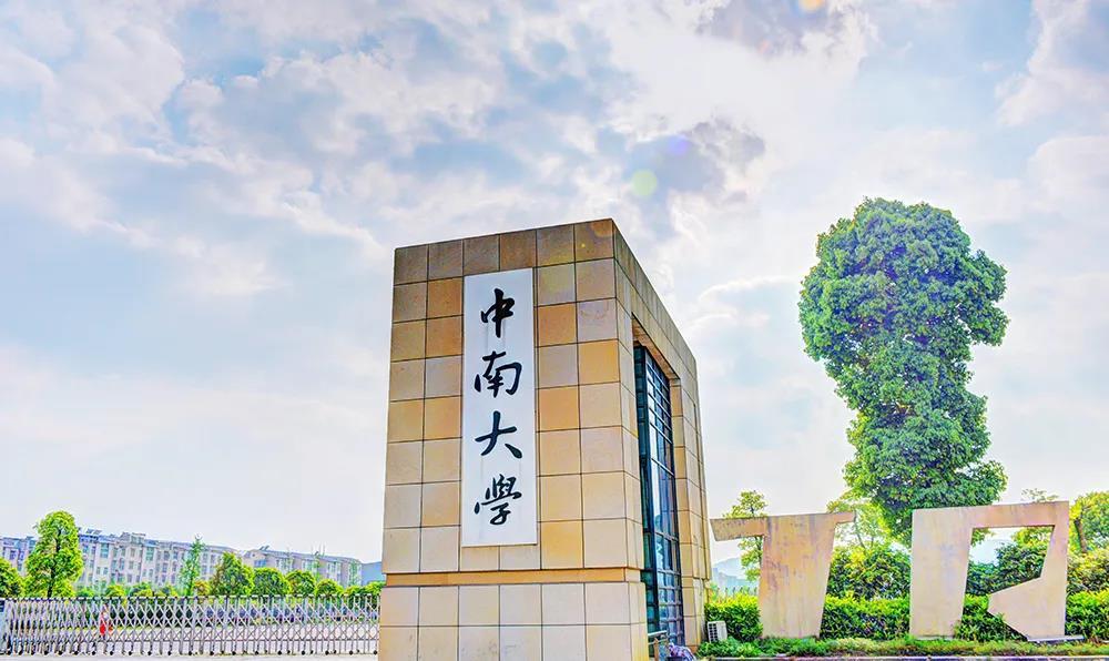 提前面试|中南大学2021年非全日制MBA提前批考核方案