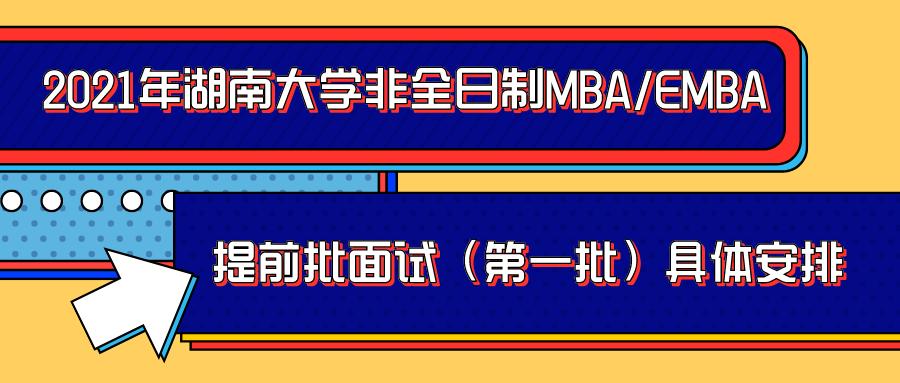 湖南大学非全日制MBA/EMBA提前批面试(第一批) 具体安排