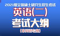 考试大纲|2021硕士研究生 英语(二)考试大纲(非英语专业