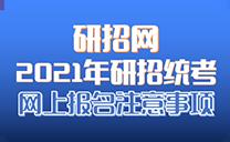 【研招网】2021研招统考报名10月10日开始