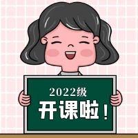 2022级基础班开课课表