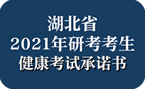 2021年湖北省研考考生健康考试承诺书