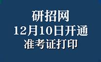 为做好疫情防控,打印《准考证》功能12月10日开通