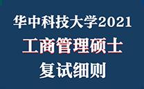 华中科技大学2021年工商管理硕士(MBA)复试工作细则