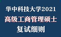 华中科技大学2021年工商管理硕士(高级工商管理方向)复试