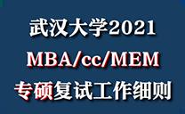 2021年专业学位硕士(工商管理、会计、工程管理)研究生复
