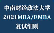 中南财经政法大学(MBA教育中心) 2021年复试细则