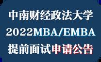 中南财经政法大学2022工商管理硕士MBA/EMBA提面申请公告