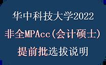 【华中科技大学】2022非全MPAcc会计硕士提前批选拨说明