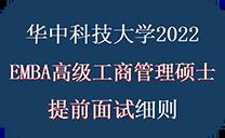 【华中科技大学】2022EMBA高级工商管理硕士提前面试细则