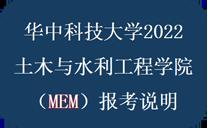 MEM报考 华中科技大学土木与水利工程学院2022年工程管理硕士