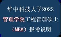 MEM报考   华中科技大学管理学院2022年工程管理硕士(MEM)报