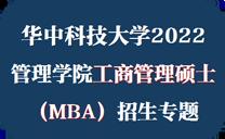 学在华科,商工融合——欢迎报考华中科技大学MBA!